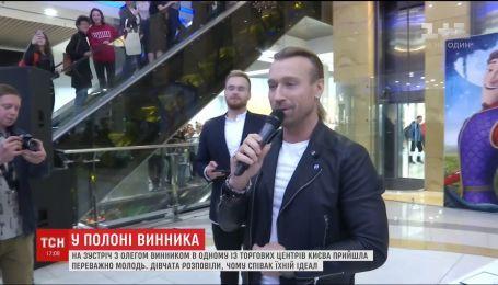 Олег Винник встретился с фанатами в одном из столичных торговых центров