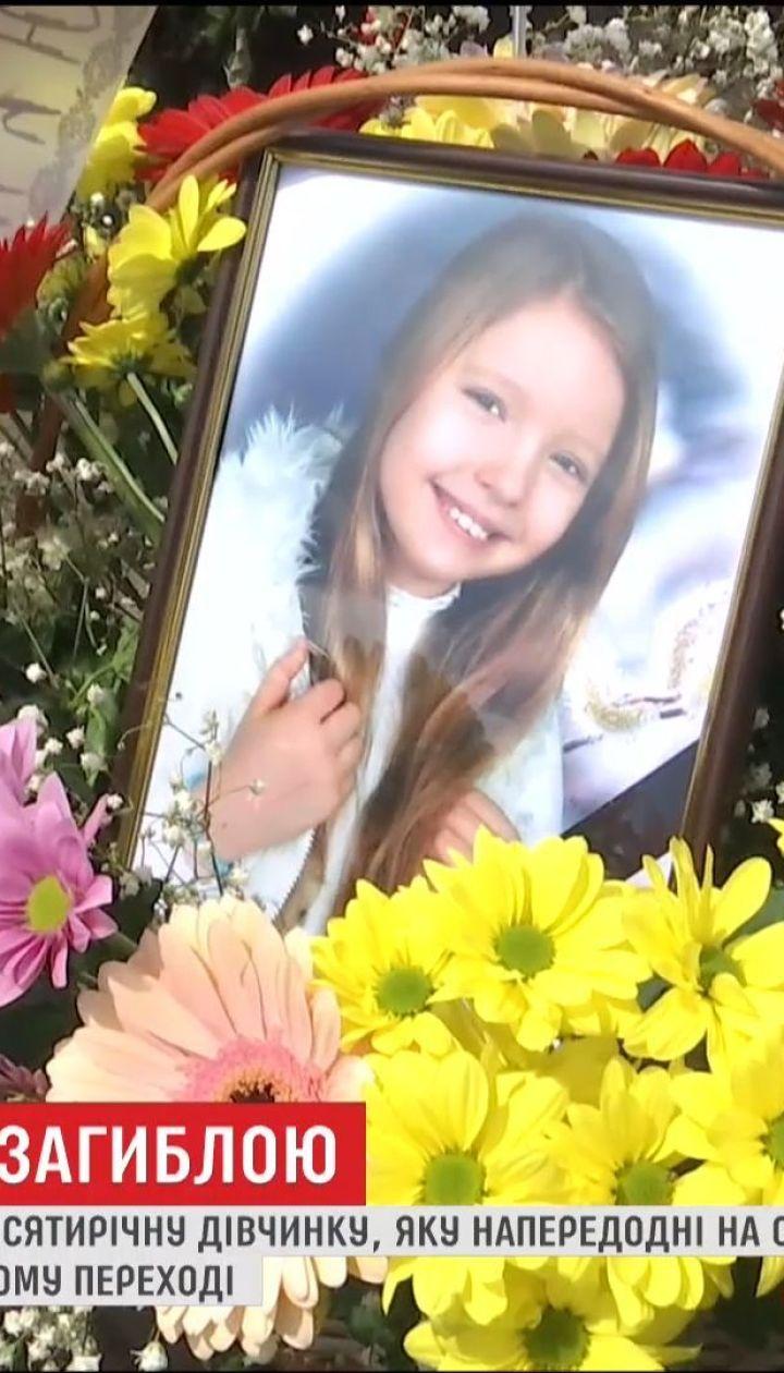 У Борисполі попрощались із 10-річною Єлизаветою, яку на смерть збив рейсовий автобус