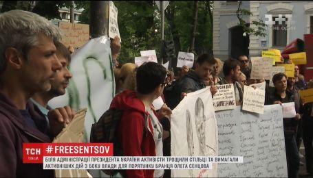 Кіношники біля АП вимагали від влади дій, щоб звільнити Сенцова з полону