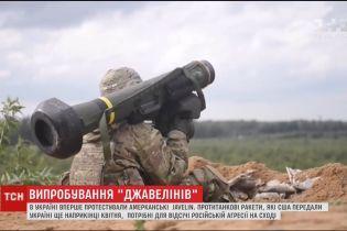 """Американські """"Джавеліни"""" протестували на українських полігонах"""
