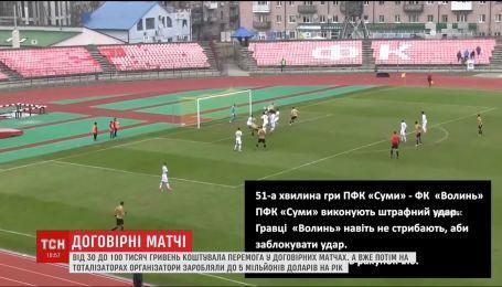Правоохоронці викрили злочинні угруповання, які організовували договірні футбольні матчі