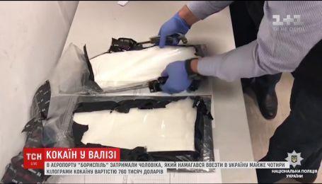 В Борисполі правоохоронці затримали українця, який намагався ввезти чотири кілограми кокаїну