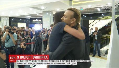 Олег Винник викликав фурор у фанатів під час зустрічі з ними в одному зі столичних ТРЦ
