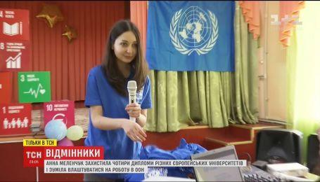 Работник ООН рассказала, как ВНО помогло ей построить карьеру