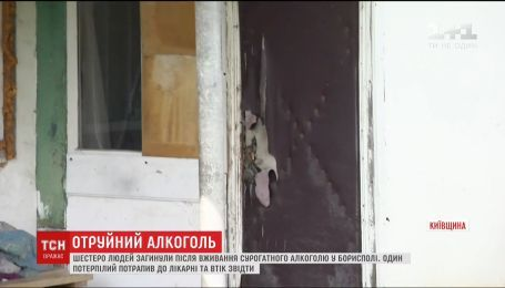 Медики припускають, що шестеро людей у Борисполі померли від вживання метилового спирту