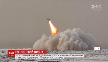Тесты новейших российских ракет с ядерной установкой завершились неудачей