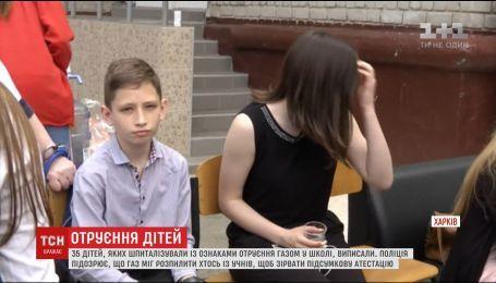 Отруєння в Харкові: правоохоронці вважають, що газ міг розпилити один з учнів