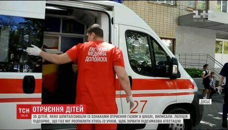 Отруєних невідомим газом харківських дітей виписали із лікарні