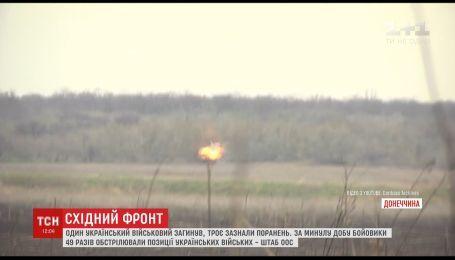 Боевики из минометов и артиллерии обстреляли позиции вдоль линии разграничения