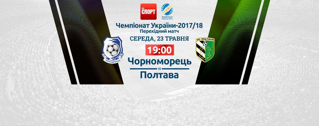 Черноморец - Полтава - 1:0. Видео переходного матча УПЛ