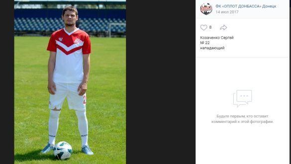 Сергій Козаченко