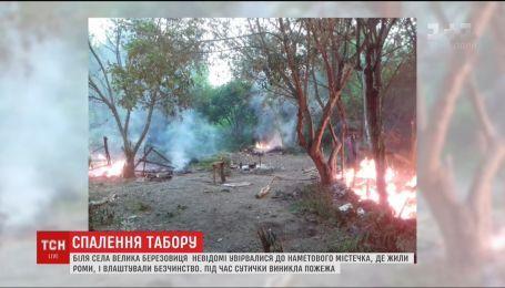 Под Тернополем группа молодых людей напала на лагерь ромов