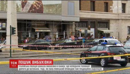 Італійська поліція евакуювала банк неподалік Ватикану через повідомлення про бомбу