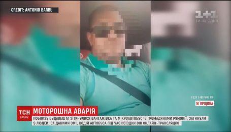 Водій мікроавтобуса в Угорщині під час смертельної ДТП вів пряму трансляцію у Facebook