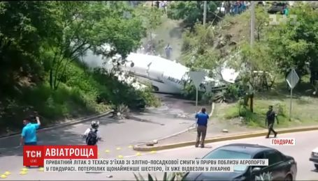 В Гондурасе разбился частный американский самолет
