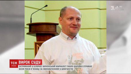 Вісім років в'язниці отримав затриманий у Білорусі український журналіст Павло Шаройко