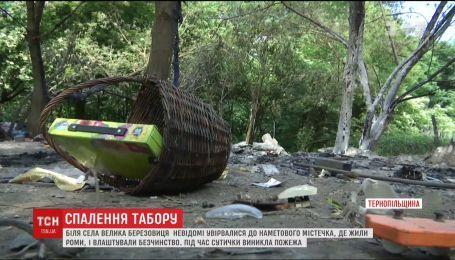 """Серед нападників на табір ромів на Тернопільщині можуть бути члени """"Правого сектору"""""""