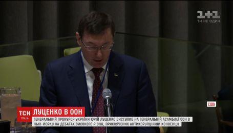 Юрій Луценко розповів про досягнення України у боротьбі з корупцією за останні роки