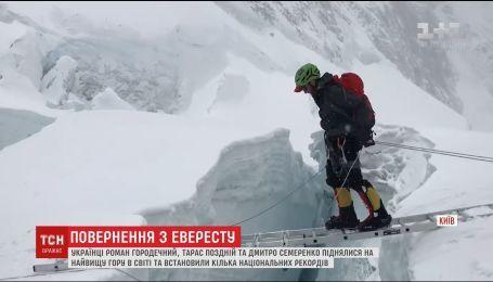Українці, які підкорили вершину Евересту, розповіли про труднощі підйому