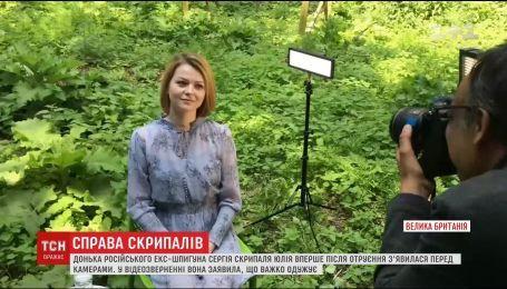 Юлия Скрипаль впервые после отравления появилась перед камерами