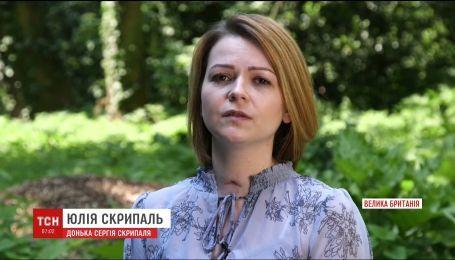 Юлія Скрипаль, яку отруїли з батьком у Солсбері, планує повернутися до Росії