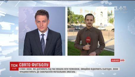 В Києві відкриють фан-зони до фіналу Ліги Чемпіонів