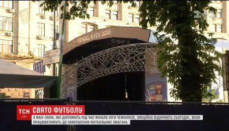 В Киеве откроют четыри фан-зоны к финалу ЛЧ