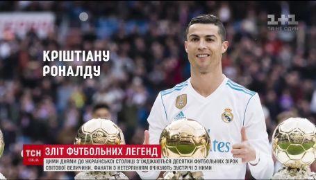 В Киев приедут звезды мирового футбола