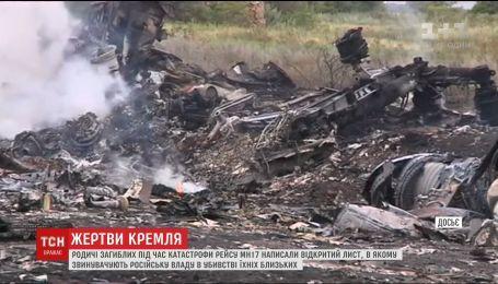 """Родственники жертв сбитого террористами над Донбассом """"Боинга"""" еще раз напомнили, кто убил их родных"""