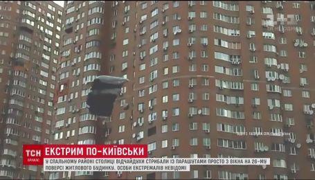 """Интернет """"взорвало"""" видео, на котором ребята выпрыгивают из окна дома с парашютами"""