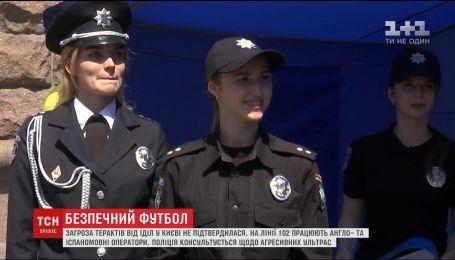 Во время финала Лиги чемпионов Киев будут охранять 11 тысяч полицейских и нацгвардийцев