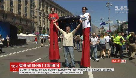 На Крещатике и Контрактовой площади открыли фан-зону Лиги чемпионов