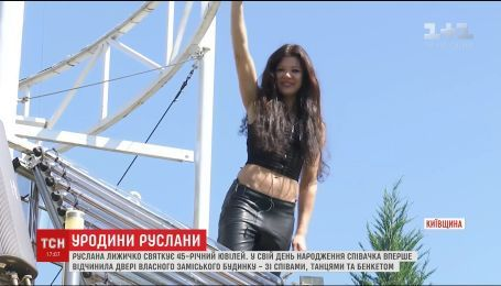 Трембіта та роздуми про кохання: співачка Руслана святкує 45-й день народження