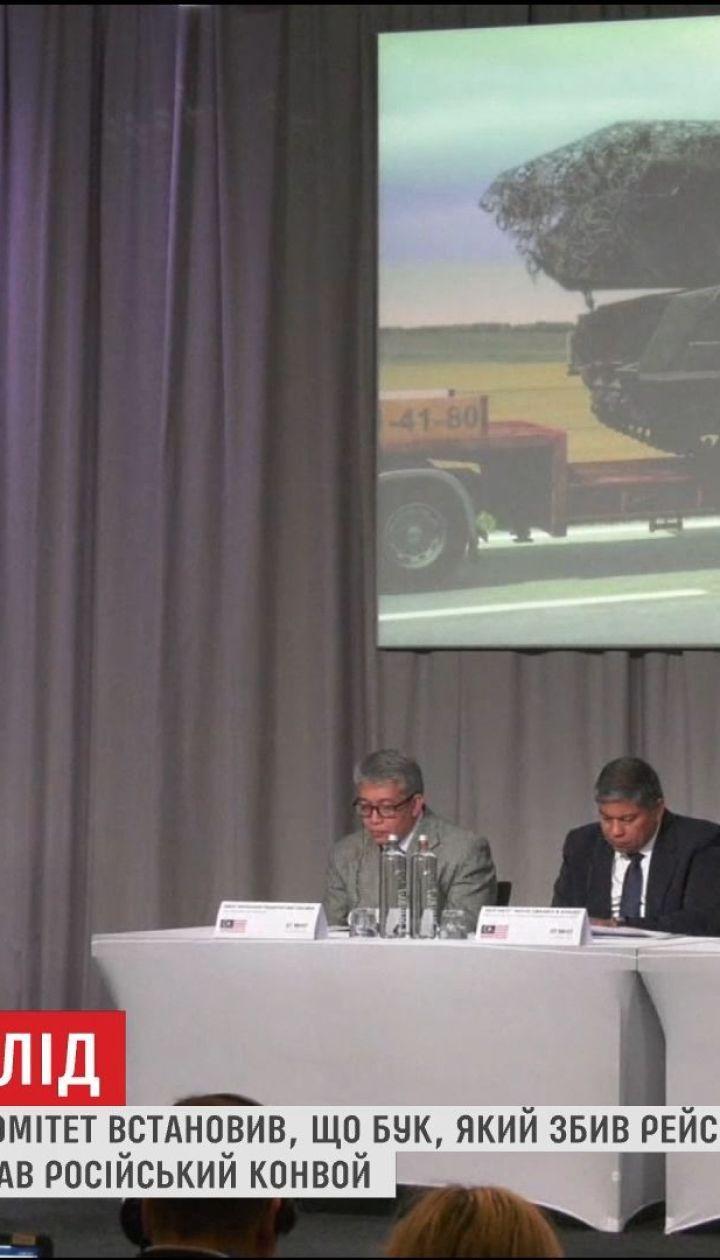 """Слідча група встановила приналежність ЗРК """"Бук"""", з якого збили Boeing над Донбасом"""