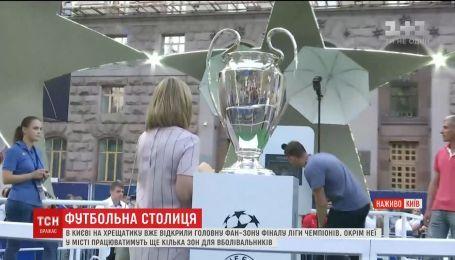 Охорона, розваги та високі ціни: на Хрещатику відкрили головну фан-зону Ліги чемпіонів