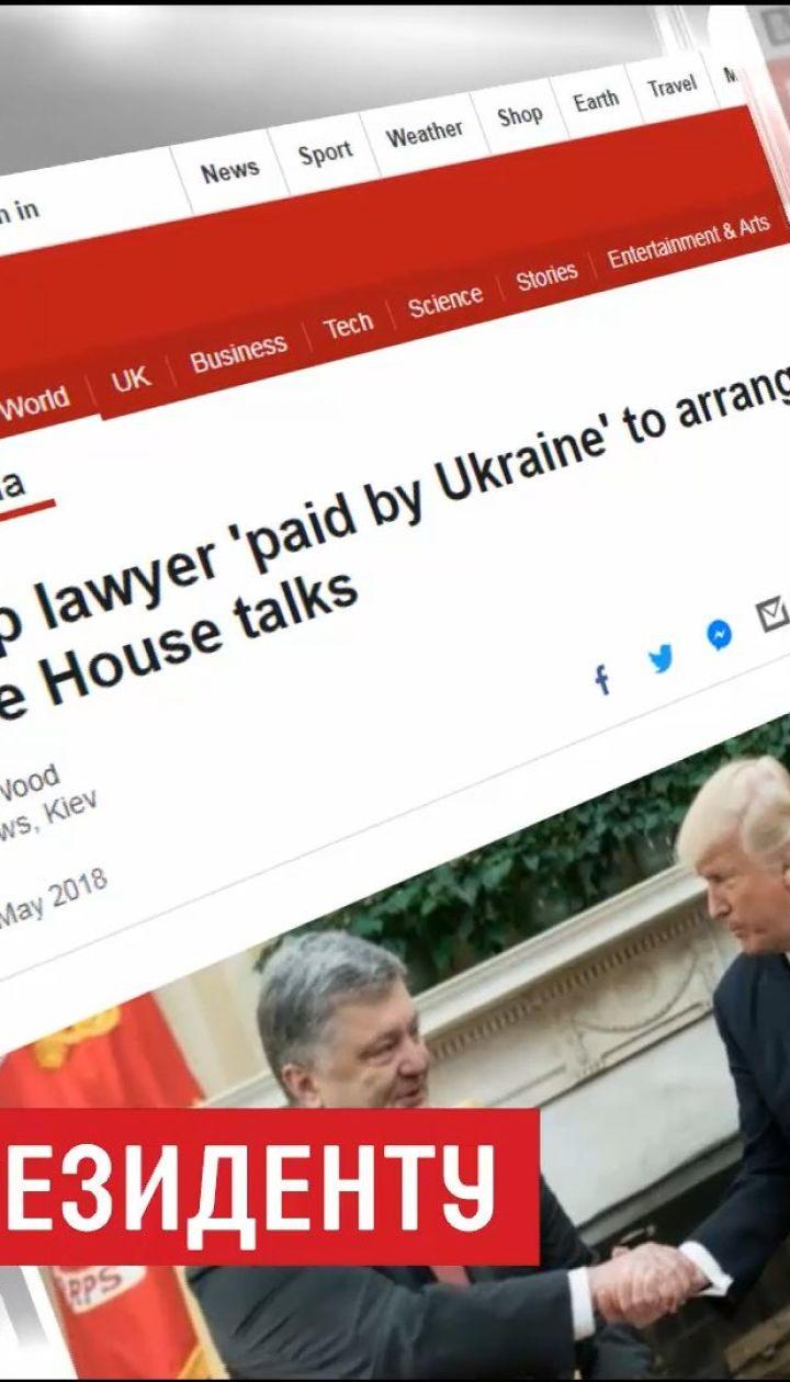 Адвокат Трампа получил 400 тысяч долларов за организацию встречи Порошенко и президента США - ВВС