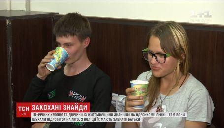 В Одессе нашли влюбленных подростков, сбежавших из Житомирщины