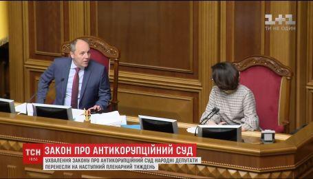 Нардепи перенесли ухвалення закону про Вищий антикорупційний суд