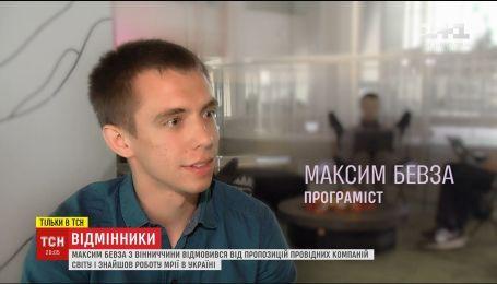 Українець-відмінник ЗНО відмовився від роботи в Google і Facebook