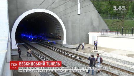 На границе Закарпатья и Львовщины открыли Бескидский тоннель
