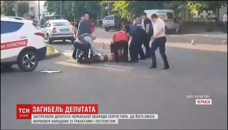 """В Черкассах застрелили депутата от """"Батькивщины"""" Сергея Гуру"""