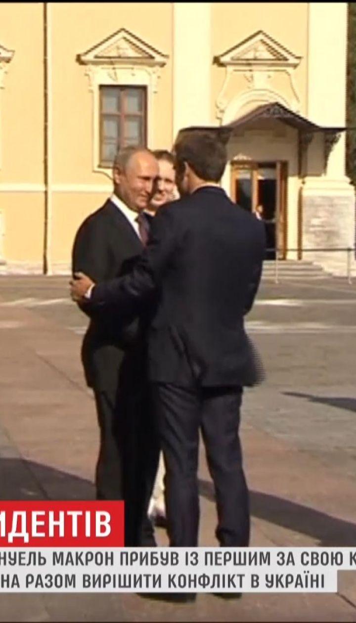 Макрон зустрівся з Путіним, аби поговорити про Україну та Сирію