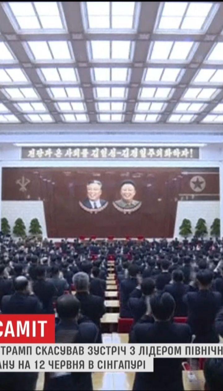 """Трамп відмовився від переговорів з Кім Чен Ином через """"надзвичайну лють і відверту ворожість"""""""