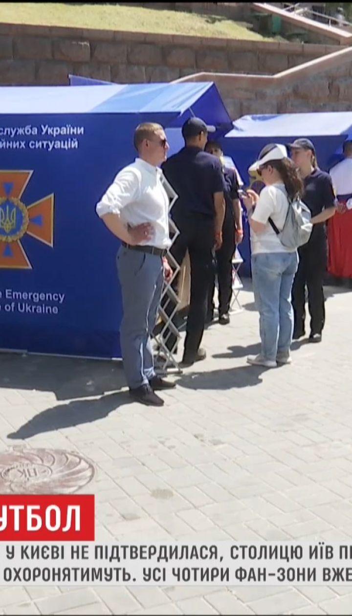 Во время финала Лиги чемпионов Киев будут охранять 11тысяч копов