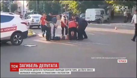 В Черкассах мужчина застрелил депутата