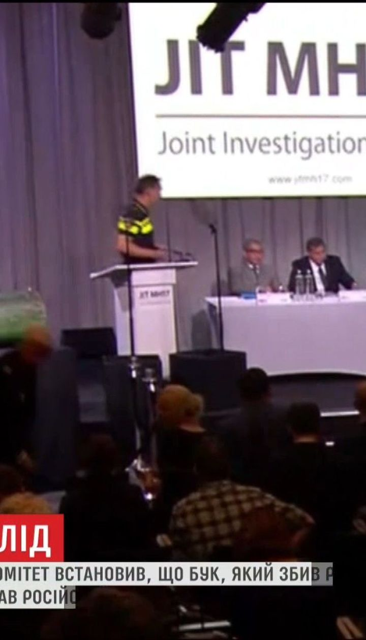 """Международная группа расследователей показала ракету, которая сбила """"Боинг"""" на Донбассе"""