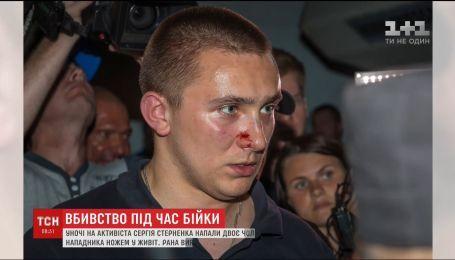 В Одессе активист Сергей Стерненко убил мужчину, напавшего на него