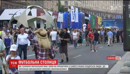 Фан-зона на Хрещатику спричинила справжній ажіотаж серед вболівальників