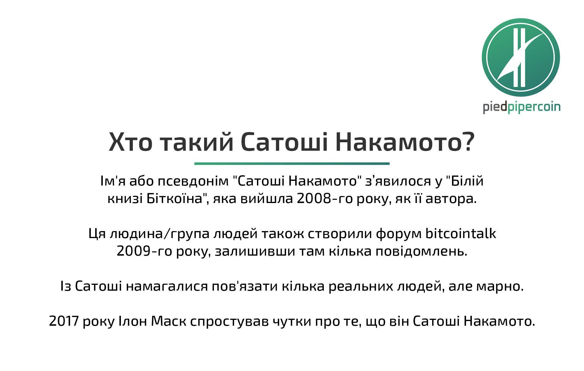 Презентація_криптовалюта_2