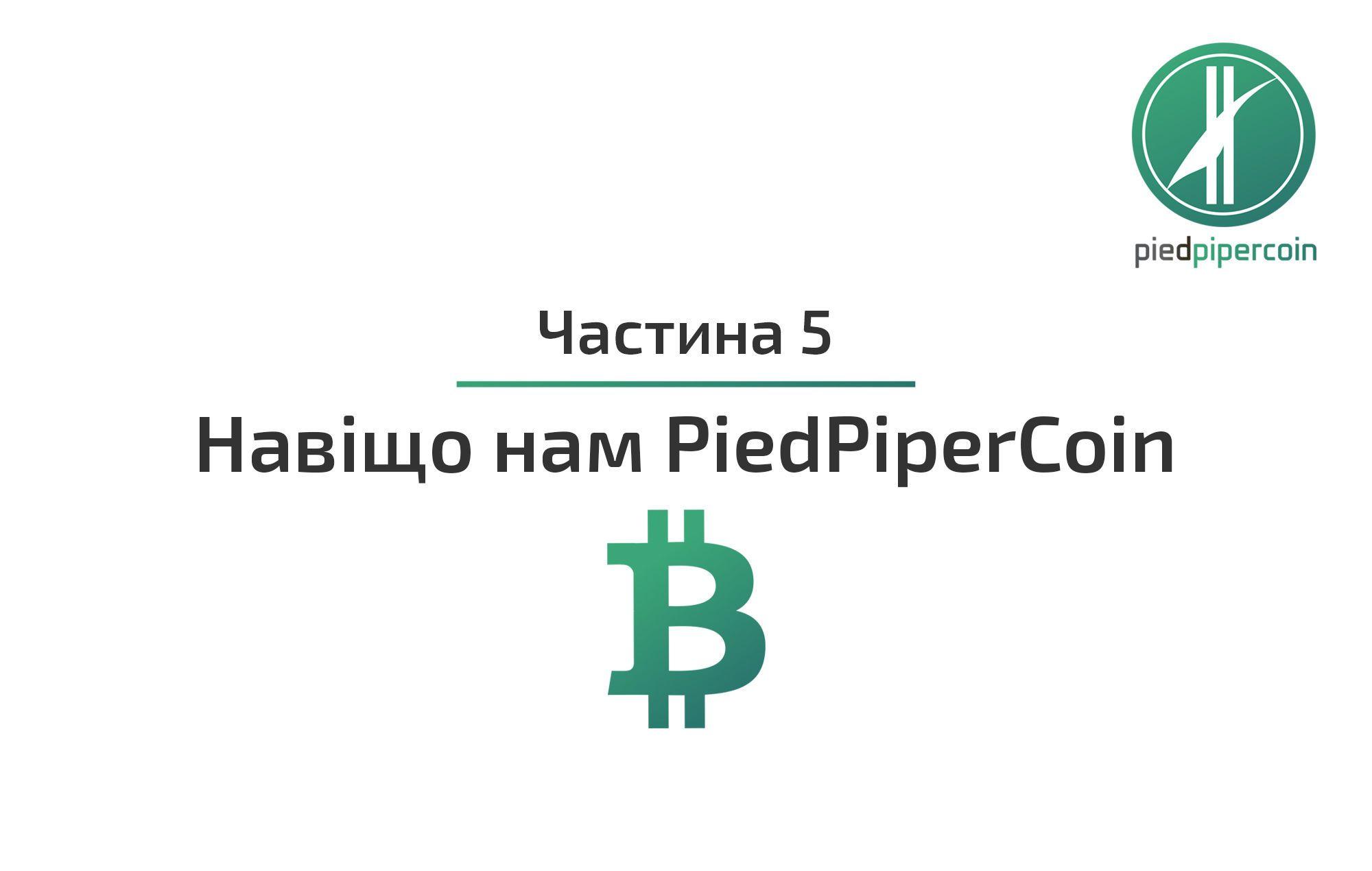 Презентація_криптовалюта_10